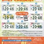 松戸市ご当地ナンバープレート