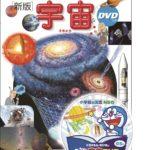 小学館の図鑑NEO 「新版」宇宙